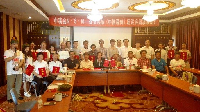 弘扬《中国精神》座谈会在北京颐和书苑顺利召开