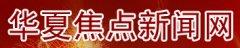 华夏焦点新闻网