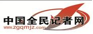 中国全民记者网