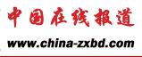 中国在线报道