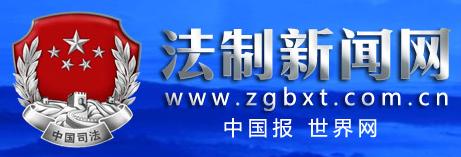 中国报世界网-法制新闻网