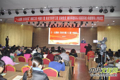 《一人健康全家幸福》工程中国行 暨骨关节养护工程北京启动