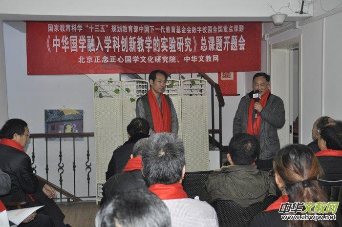 中华国学融入学科创新教学的实验研究总课题开题会在京召开