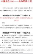 中媒助企中心2018十亿助企具体