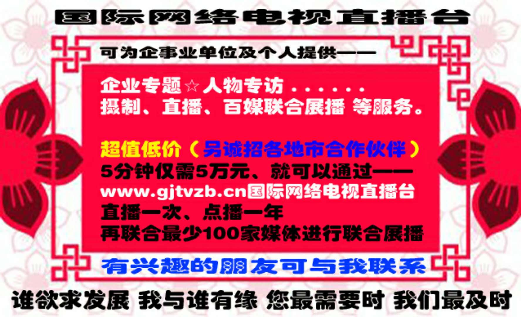 中媒旗下6大核心机构诚招各地市采编、主编、部长_负责人