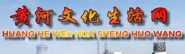 黄河文化生活网