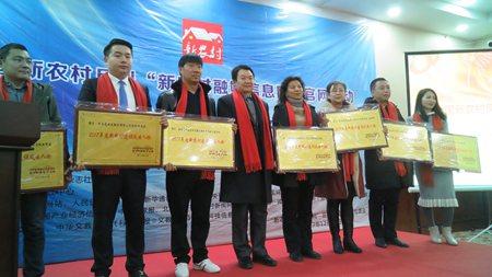 新农村融媒信息网上线新闻发布会在北京举办