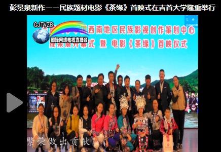 彭景泉新作:民族题材电影《茶缘》首映式在吉首大学隆重举行