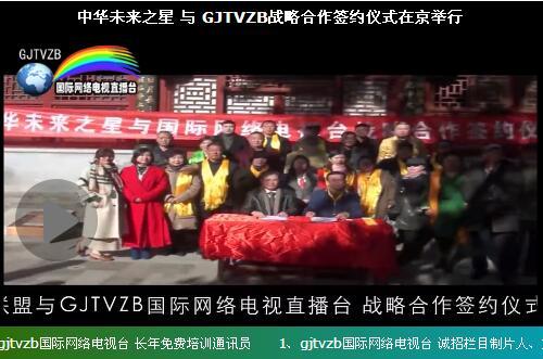 中华未来之星_与_GJTVZB战略合作签约仪式在京举行