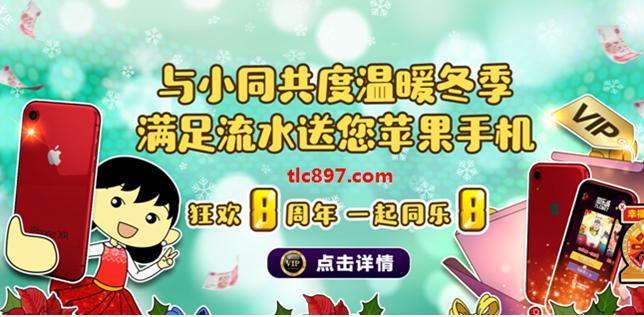 同乐城TLC体育迎来八周年庆_相伴八载感恩同行