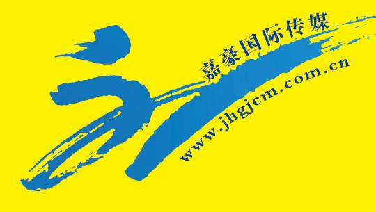 山东济南企业专题片拍摄——嘉豪国际传媒传媒