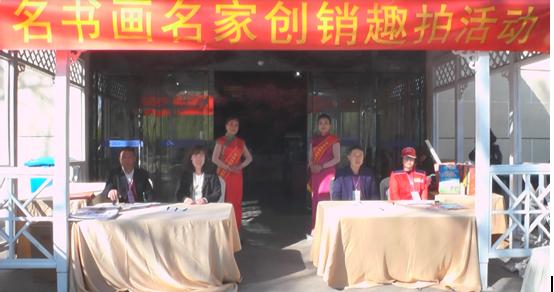 国际诚信共建☆姜连生书画展暨百名书画名家创/销笔会在京举行